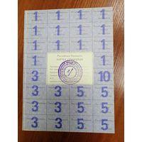 Карточка потребителя 75 рублей чёрный текст тонкая бумага - 3