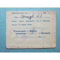 Минск пропуск комендантский час март 1945 г 2 Мировая война