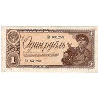 СССР, 1 руб. 1938 г.