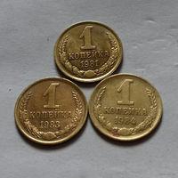 1 копейка СССР 1983, 1984 г., AU
