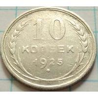СССР, 10 копеек 1925 г. Хорошие. Без М.Ц.