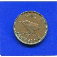 Великобритания 1 фартинг, 1/4 пенни 1940. Лот 3