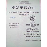 07.07.1996- Атака-Аура Минск--Антальяспор Турция -кубок интертото игра в молодечно