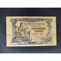 Юг России 50 рублей 1919 года !! c 1 руб !