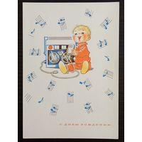 Зарубин С днем рождения! 1969 г. Чистая открытка СССР