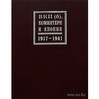 ВКП(б), Коминтерн и Япония. 1917-1941 гг.