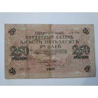 250 рублей 1917 года.