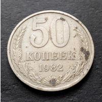 50 копеек 1982 СССР #05