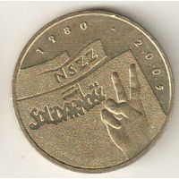 Польша 2 злотый 2005 25 лет независимому самоуправляемому профсоюзу Солидарность