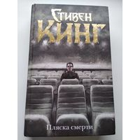 Стивен Кинг  Пляска смерти // Серия: Тёмная Башня