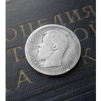 50 копеек 1896 года (А.Г) Российская Империя #008A1