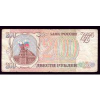 200 Рублей 1993 год Россия