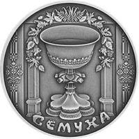 1 Рубль 2006 год Сёмуха