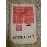 Книга Математика 4 класс 1976года