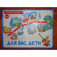 Детская карта Минского метро (1984 год)
