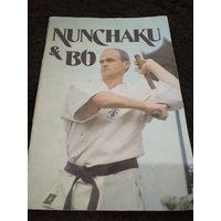 Nunchaku & Bo / Нунчаку и бо. Выпуск 1