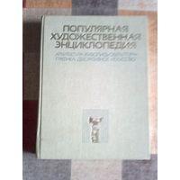Популярная художественная энциклопедия. В 2 томах. Том 2: М-Я