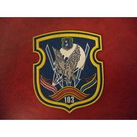 Нарукавный знак 103 г. Витебск ( новый вариант)