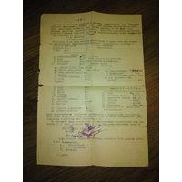 Акт по передаче имущества и животных 1946 год