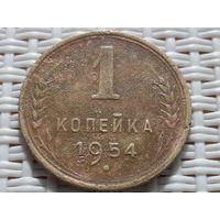 1 копейка 1954г.- 2