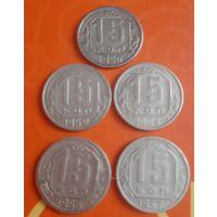 Сборный лот дореформенных монет СССР 15 коп. 1950,1952,1954,1956,1957 гг.(5 шт.)