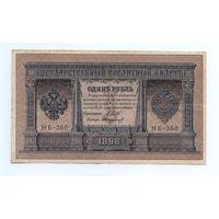 1 рубль 1898 г. Шипов - Стариков (НБ-360)