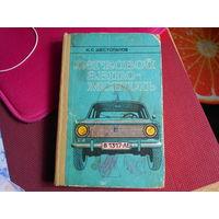 Легковой автомобиль . Учебное пособие для подготовки водителей транспортных средств категории В.1980 год.