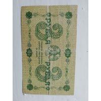 3 рубля 1918.