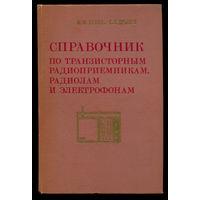 Справочник по транзисторным радиоприемникам, радиолам и электрофонам. Модели 1971-1973 гг.