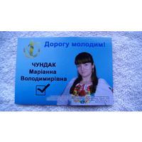Календарик карманный Реклама выборов. 2015г. распродажа
