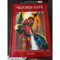 Человек-паук - сборник комиксов