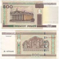 W: Беларусь 500 рублей 2000 / Ля 4976482 / модификация 2011 года