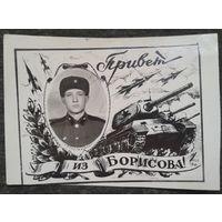 Фото солдата. Привет из Борисова. 1972 г. 8х12.5 см