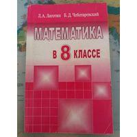 Математика в 8 классе, Л.А. Лапотин, Б.Д. Чеботаревский. Бесплатно при покупке 4-х лотов у меня.