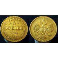 5 рублей 1870 спб-нi , снижение цены