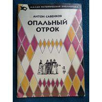 Антон Савенков Опальный отрок // Серия: Малая историческая библиотека
