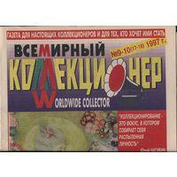 Всемирный коллекционер. No 9-10 (17-18) 1997 .