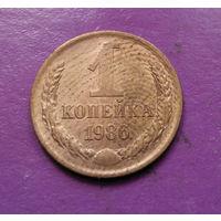 1 копейка 1986 года СССР #09