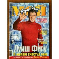 Мой футбол 50-2000