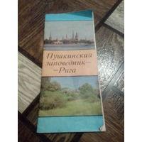 """ПУШКИНСКИЙ ЗАПОВЕДНИК """"РИГА""""- ВСЕСОЮЗНЫЙ МАРШРУТ-1976 ГОД"""