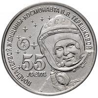 1 рубль 2018 Приднестровье, 55 лет полёта первой женщины-космонавта В.В.Терешковой