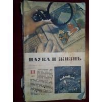 Наука и жизнь 1972 11 СССР журнал