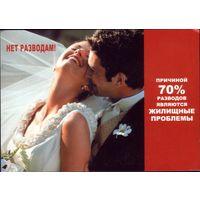 Рекламная открытка Нет разводам 2