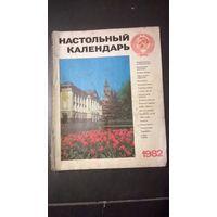 Настольный календарь 1982 год СССР
