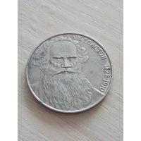 СССР 1 рубль 1988г. Л.Толстой