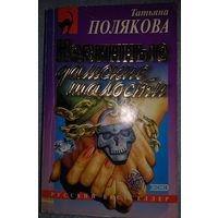 Полякова Невинные дамские шалости