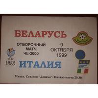 Программка Беларусь-Италия 09.10.1999 (копия)