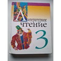 Литературное чтение. Хрестоматия. Учебное пособие для 3-го класса