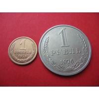 1 Рубль 1976г. и та что его бережёт