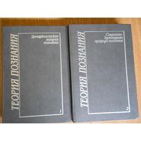 Теория познания. В четырех томах. Том 1 - Домарксистская теория познания . Том 2 - Социально - культурная теория познания.